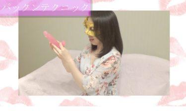 【復習用動画発売】パックン&全身ペロペロチュッチュ動画レッスン